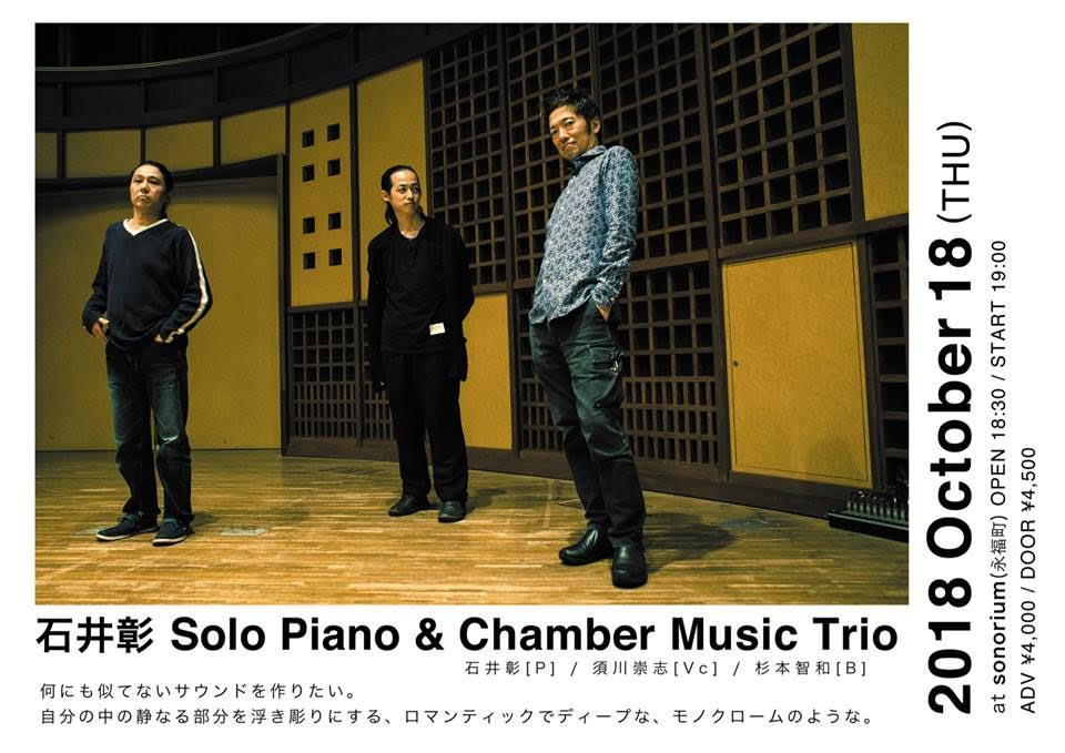 石井彰 Solo Piano & Chamber Music Trio コンサート